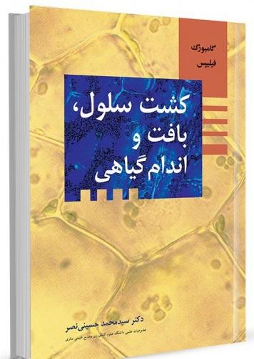 کتاب کشت سلول , بافت و اندام گیاهی | دکتر سید محمد حسینی نصر