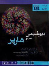 QR | خلاصه بیوشیمی مصور هارپر ۲۰۱۸