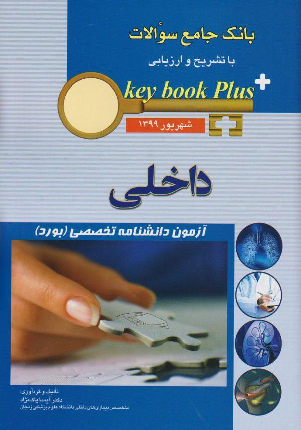 KEYBOOK | مجموعه سوالات آزمون بورد داخلی : شهریور 1399