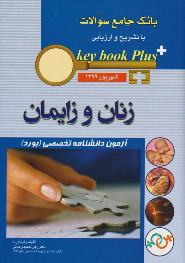 KEYBOOK   مجموعه سوالات آزمون بورد زنان و زایمان : شهریور 1399