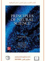 Principles Of Neural Science | Sixth Edition | علوم اعصاب کندل ۲۰۲۱