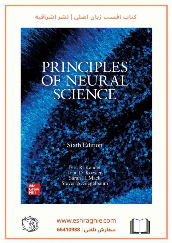 Principles of Neural Science | Sixth Edition | کتاب علوم اعصاب کندل 2021