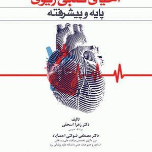احیای قلبی ریوی پایه و پیشرفته