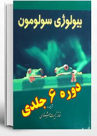 کتاب بیولوژی سولومون | ترجمه کامل ۶ جلدی
