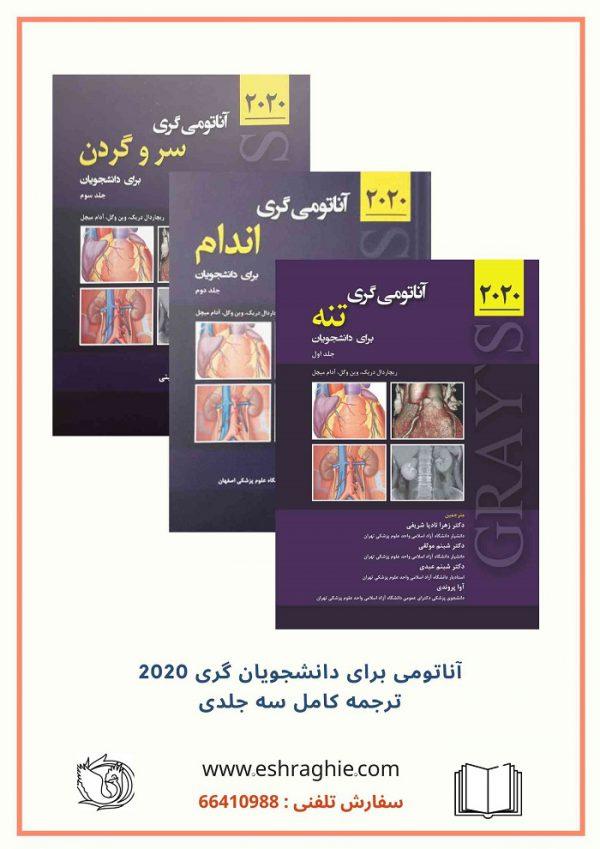 کتاب ترجمه کامل آناتومی گری 2020 برای دانشجویان - نشر حیدری | دکتر چگینی موثقی و والیانی