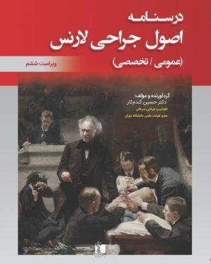 خلاصه درسنامه اصول جراحی لارنس 2019 | خلاصه و تست - تیمورزاده - نشر اشراقیه