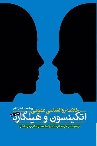 خلاصه روانپزشکی اتکینسون و هیلگارد | ویرایش شانزدهم | چاپ دوم