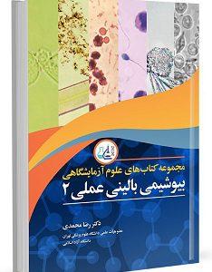 مجموعه کتاب های علوم آزمایشگاهی ( بیوشیمی بالینی عملی ۲ )