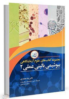مجموعه کتابهای علوم آزمایشگاهی بیوشیمی بالینی عملی جلد دوم