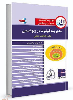 مجموعه کتاب های علوم آزمایشگاهی مدیریت کیفیت در بیوشیمی   رضا محمدی   انتشارات آییژ