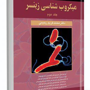 میکروب شناسی زینسر | جلد دوم | ترجمه دکتر محمد کریم رحیمی
