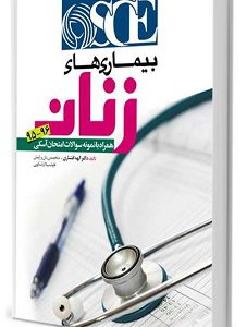OSCE بیماری های زنان | همراه با نمونه سوالات آسکی ۹۵ – ۹۶