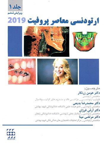 کتاب ارتودنسی معاصر پروفیت ۲۰۱۹ ( جلد ۱ )   سیاه و سفید - انتشارات شایان نمودار