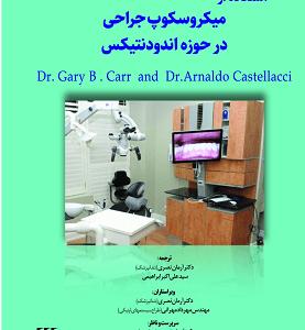 استفاده از میکروسکوپ جراحی در حوزه اندودنتیکس
