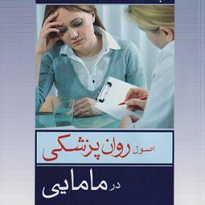 اصول روانپزشکی در مامایی | تالیف محسن کوشان