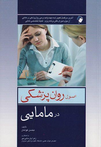 کتاب اصول روانپزشکی در مامایی | تالیف محسن کوشان