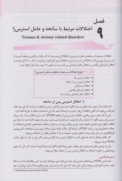کتاب اصول روانپزشکی در مامایی | تالیف محسن کوشان - نمونه داخل کتاب