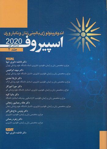 کتاب پیش رو جلد2 ترجمه ی اندوکرینولوژی بالینی زنان و ناباروری 2020 است
