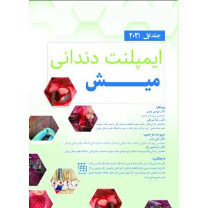 کتاب ایمپلنت دندانی میش ۲۰۲۱ | جلد اول