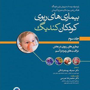 کتاب بیماریهای ریوی کودکان کندیگ ۲۰۱۹ : جلد سوم