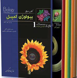 کتاب جامع بیولوژی کمپل | ترجمه کامل ۷ جلدی
