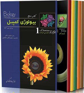 کتاب بیولوزی کمپبل - ترجمه کامل 7 جلدی