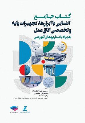 کتاب جامع آشنایی با ابزارها تجهیزات پایه و تخصصی اتاق عمل همراه با سناریوهای آموزشی