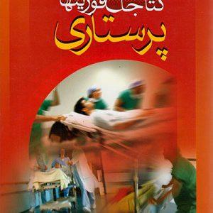 کتاب جامع فوریت های پرستاری | تالیف : ملاحت نیکروان