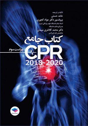 کتاب جامع CPR 2020