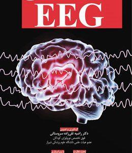 کتاب جامع EEG | تالیف دکتر راضیه تقی زاده سروستانی