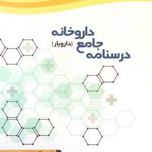 درسنامه جامع داروخانه | دارویار