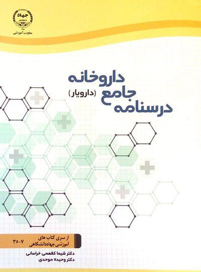 کتاب درسنامه جامع داروخانه دارویار از سری کتاب های آموزشی جهاد دانشگاهی است که به عنوان منبع آموزشی دوره تکنسین داروخانه استفاده می شود.