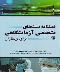 کتاب دستنامه تست های تشخیص آزمایشگاهی برای پرستاران