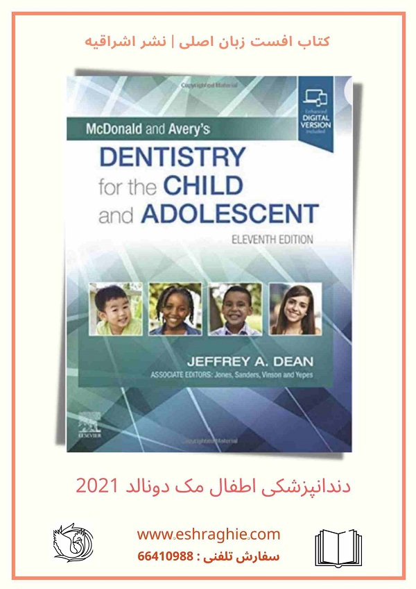 McDonald and Avery's Dentistry for the Child and Adolescent | کتاب دندانپزشکی اطفال مک دونالد 2021