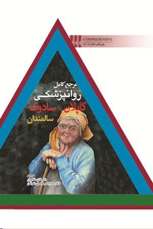 کتاب روانپزشکی کاپلان سادوک 2017 - سالمندان - نشر اشراقیه