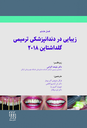 زیبایی در دندانپزشکی ترمیمی گلداشتاین ۲۰۱۸ (فصل هشتم)