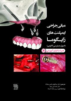 کتاب مبانی جراحی ایمپلنت های زایگوما   اصول دسترسی آناتومی