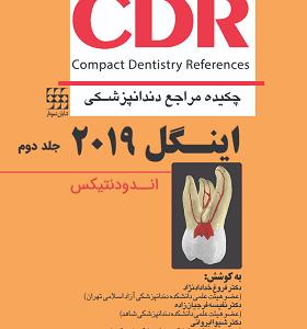 CDR | چکیده مراجع دندانپزشکی : اینگل ۲۰۱۹ – جلد دوم