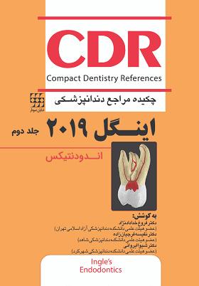 کتاب CDR   چکیده مراجع دندانپزشکی: اینگل ۲۰۱۹ - جلد دوم