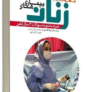 کتاب OSCE بیماری های زنان ۱۳۹۸ | همراه با سوالات ۳ سال اخیر