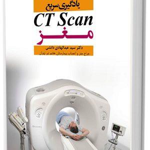 یادگیری سریع CT Scan مغز | دکتر سید عبدالهادی دانشی