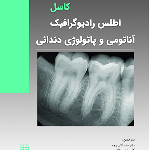 اطلس رادیوگرافیک آناتومی و پاتولوژی دندانی