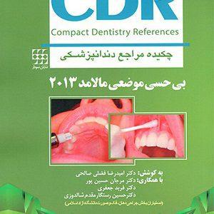 CDR | بی حسی موضعی مالامد ۲۰۱۳