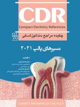 چکیده مراجع دندانپزشکی | CDR مسیرهای پالپ ۲۰۲۱