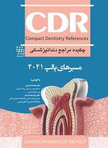 چکیده مراجع دندانپزشکی   CDR مسیرهای پالپ ۲۰۲۱