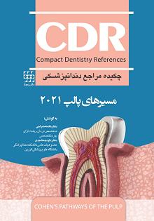 کتاب چکیده مراجع دندانپزشکی CDR مسیرهای پالپ 2021