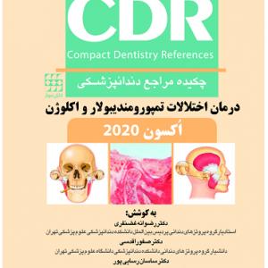 CDR – درمان اختلالات تمپورومندیبولار و اکلوژن اکسون ۲۰۲۰ | Okeson