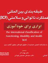 طبقه بندی بین المللی عملکرد، ناتوانی و سلامتی ICF