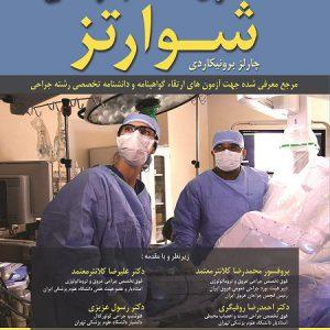 اصول جراحی شوارتز ۲۰۱۹ – جلد ششم ( فصل ۴۳ – ۵۴ )