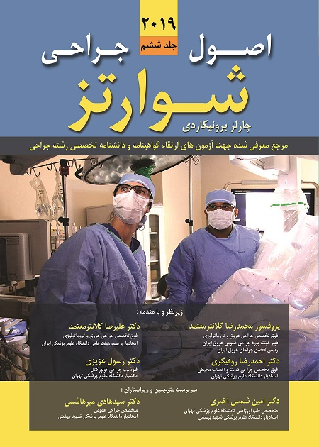 اصول جراحی شوارتز 2019 - جلد ششم ( فصل 43 - 54 )